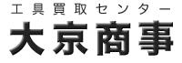 工具買取センター 大京商事